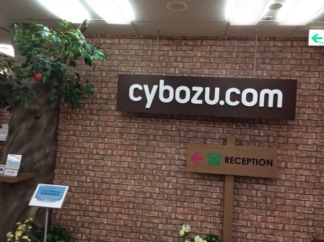 cybozu-entrance.jpg