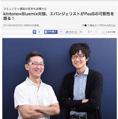 ascii.jp-biz20150825.png