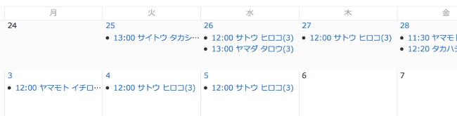 kintone-calendar0.png