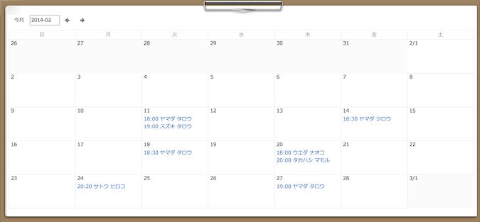 kintone-calendar1.png