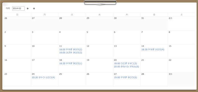 kintone-calendar3.png