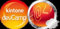 kintone-devCamp.png