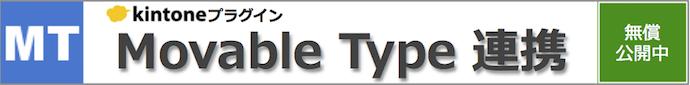 kintone-mt-plugin-banner.png