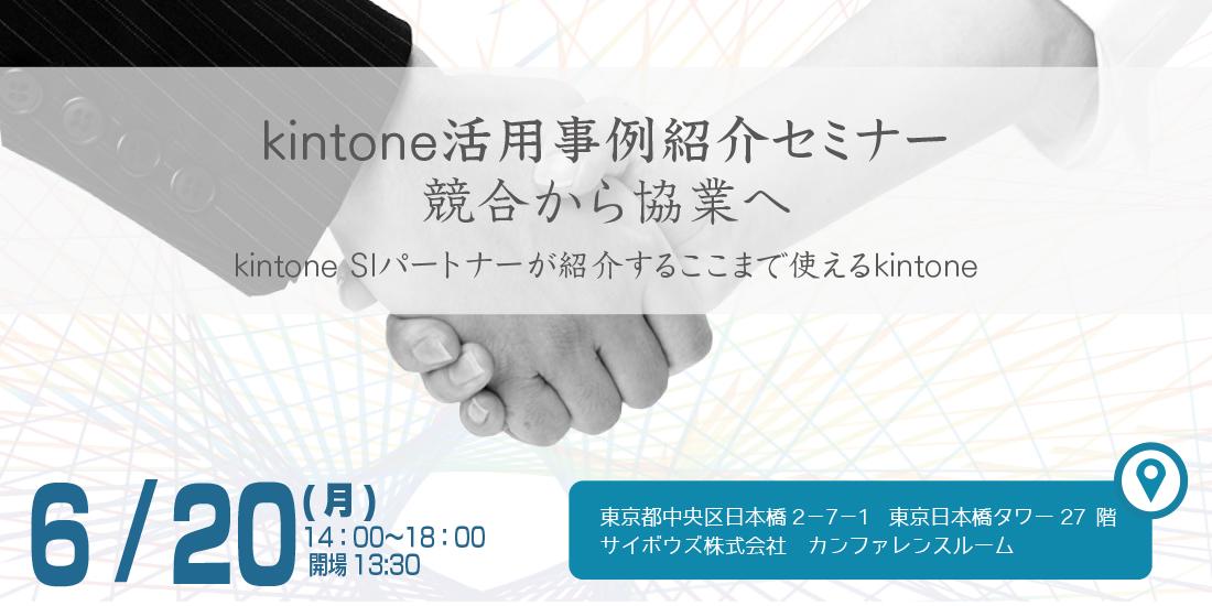 kintone-seminar-20160620.jpg