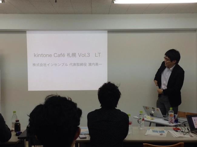 kintoneCafe_sapporo_vol3_07.jpg