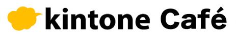 kintoneCafeTitle
