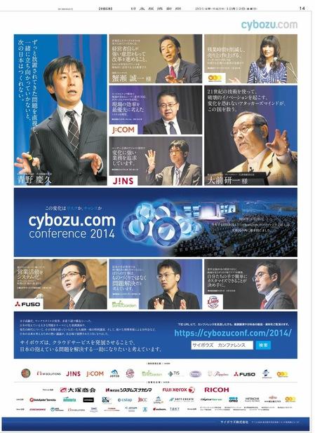 cybozu.com-conference2014-nikkei.jpg