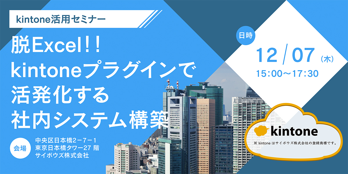 20171207_seminar-top.jpg