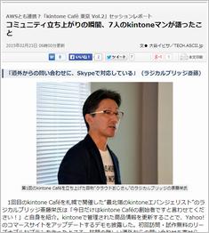 ascii.jp-cloud20150223-2.png
