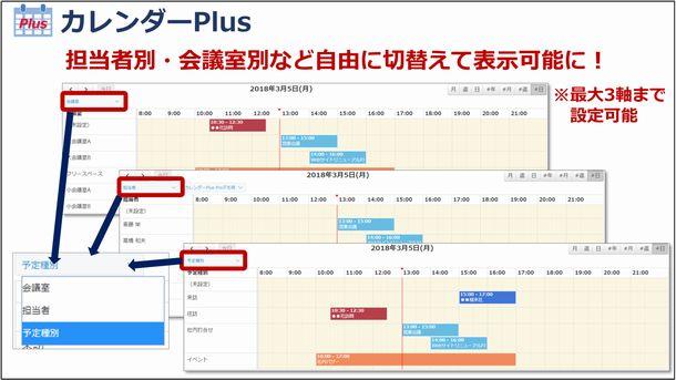calendarPlus-NR-20180313-2.jpg