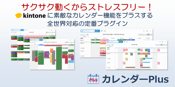 calendarPlus-NR-20181012-1.png