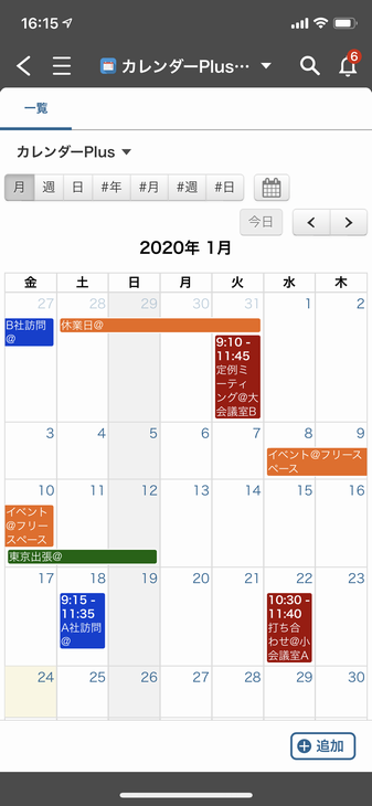 calendarPlus-mobile1.PNG