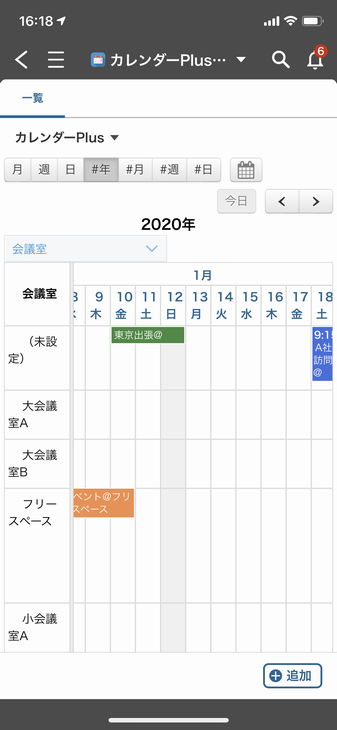 calendarPlus-mobile2.PNG