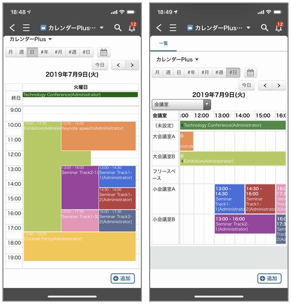 カレンダーPlus モバイルイメージ
