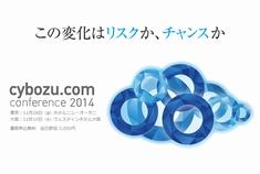 cybozuconf2014.jpg