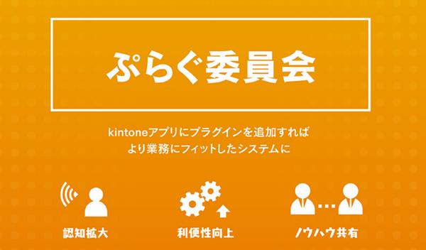 kintone-plugiinkai.png