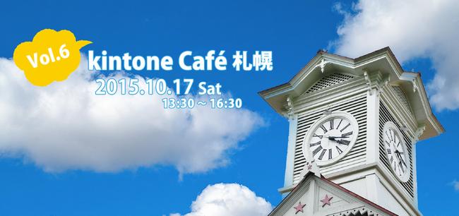 kintonecafe-sapporo-vol6-banner.png