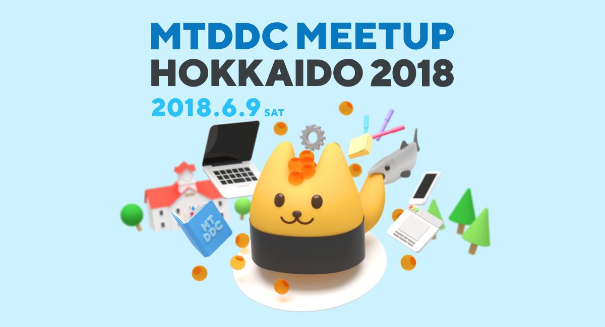 mtddc-meetup-hokkaido-2018.png