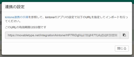 mtnet-kintone3.png